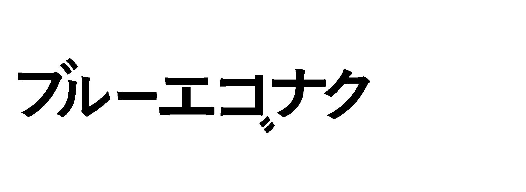 ブルーエゴナク